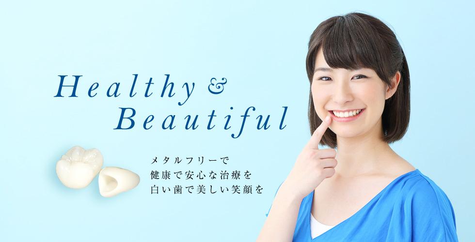 メタルフリーで健康で安心な治療を白い歯で美しい笑顔を